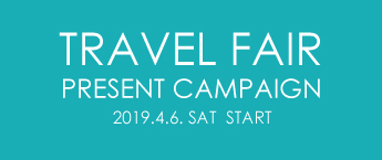 TRAVEL FAIR PRESENT CAMPAIGN