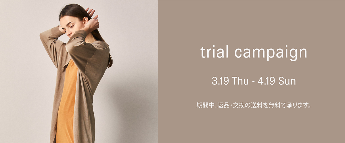 trial_campaign